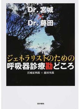 ジェネラリストのための呼吸器診療勘どころ Dr.宮城×Dr.藤田