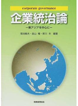 企業統治論 東アジアを中心に