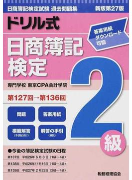ドリル式日商簿記検定2級 第127回→第136回 新版第27版