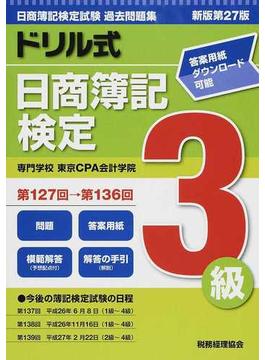 ドリル式日商簿記検定3級 第127回→第136回 新版第27版