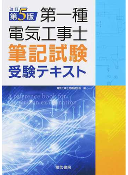 第一種電気工事士筆記試験受験テキスト 改訂第5版