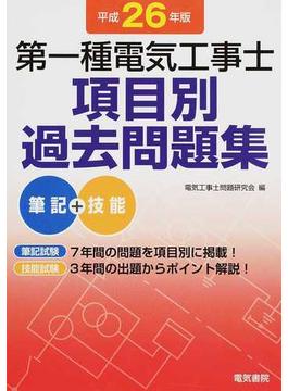 第一種電気工事士項目別過去問題集 筆記+技能 平成26年版