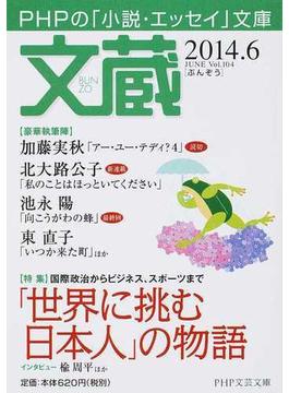 文蔵 2014.6 〈特集〉「世界に挑む日本人」の物語(PHP文芸文庫)