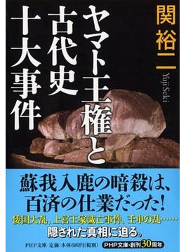 ヤマト王権と古代史十大事件(PHP文庫)