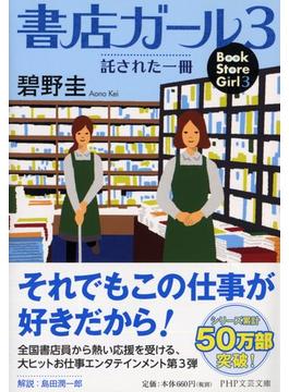 書店ガール 3 託された一冊(PHP文芸文庫)