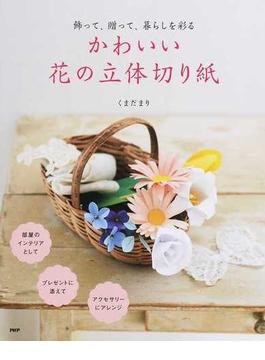 かわいい花の立体切り紙 飾って、贈って、暮らしを彩る