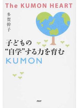 """子どもの""""自学""""する力を育むKUMON The KUMON HEART"""