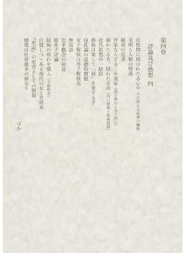 田岡嶺雲全集 第4巻