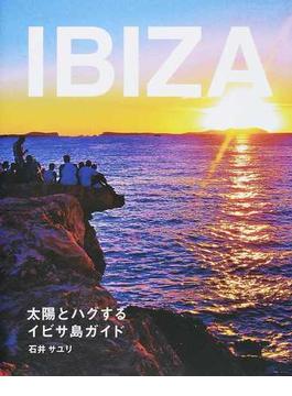 IBIZA 太陽とハグするイビサ島ガイド