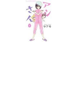 アシさん(flowersフラワーコミックスα) 3巻セット(flowersフラワーコミックス)