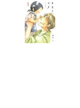 ちちこぐさ(BLADE COMICS) 6巻セット(BLADE COMICS(ブレイドコミックス))