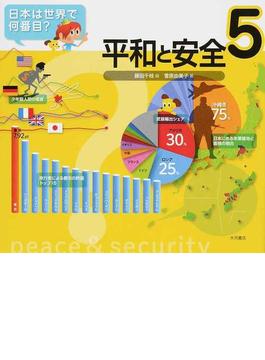 日本は世界で何番目? 5 平和と安全