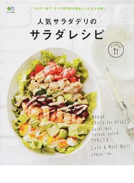 人気サラダデリのサラダレシピ 7つのデパ地下、サラダ専門店が絶品レシピを大公開!(エイムック)