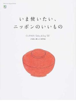 """いま使いたい、ニッポンのいいもの CLASKA Gallery & Shop""""DO""""が選ぶ美しい日用品"""