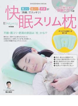 快眠スリム枕 肩コリ・首コリ、肥満が「熟睡」でスッキリ!(SHODENSHA MOOK)