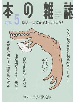 本の雑誌 2014−5 特集=東京創元社に行こう!