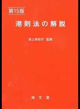 港則法の解説 第15版