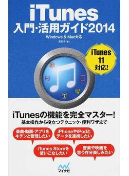 iTunes入門・活用ガイド 2014