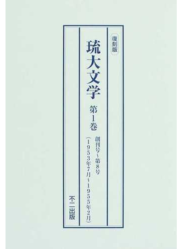 琉大文学 復刻版 第1巻 創刊号〜第8号(1953年7月〜1955年2月)
