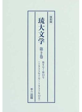 琉大文学 復刻版 第2巻 第9号〜第14号(1955年7月〜1957年12月)