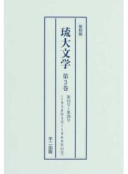 琉大文学 復刻版 第3巻 第15号〜第20号(1958年5月〜1960年11月)