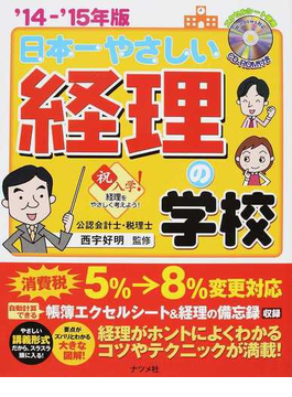 日本一やさしい経理の学校 '14−'15年版