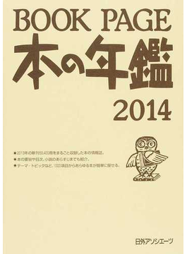 BOOK PAGE 本の年鑑 2014−1