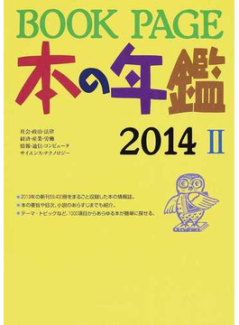 BOOK PAGE 本の年鑑 2014−2