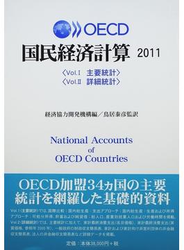 OECD国民経済計算 2011Volume1 主要統計