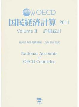 OECD国民経済計算 2011Volume2 詳細統計