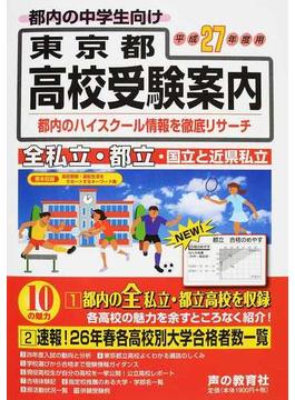 東京都高校受験案内 平成27年度用