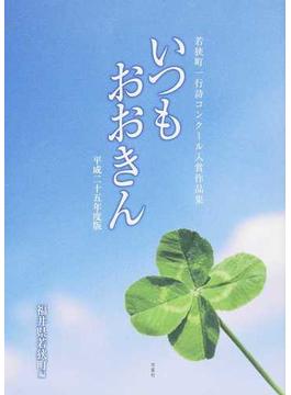 いつもおおきん 若狭町一行詩コンクール入賞作品集 平成25年度版