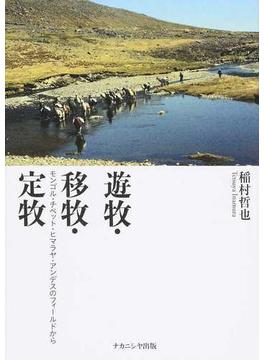 遊牧・移牧・定牧 モンゴル・チベット・ヒマラヤ・アンデスのフィールドから