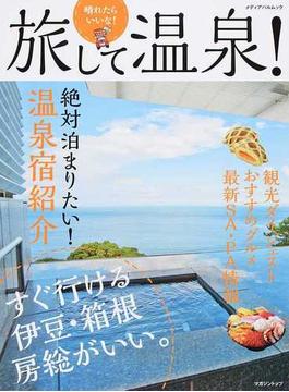 晴れたらいいな!旅して温泉! すぐ行ける伊豆・箱根・房総がいい。
