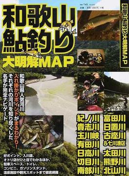 和歌山鮎釣り大明解MAP