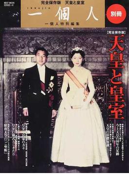 天皇と皇室 完全保存版(BEST MOOK SERIES)