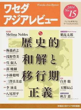 ワセダアジアレビュー アジアを研究するすべての人のために No.15(2014) 特集歴史的和解と移行期正義