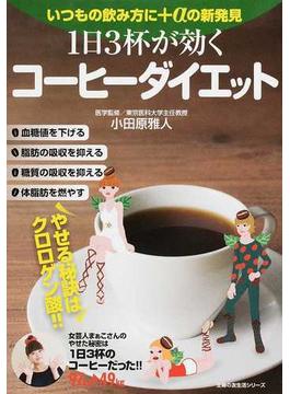 1日3杯が効くコーヒーダイエット いつもの飲み方に+αの新発見 やせる秘訣はクロロゲン酸(主婦の友生活シリーズ)
