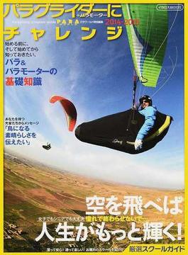 パラグライダーにチャレンジ +パラモーター 2014−2015 空を飛ぶのは夢じゃない!!(イカロスMOOK)