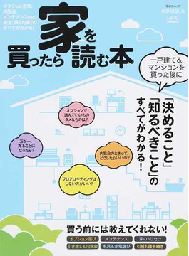 家を買ったら読む本 一戸建て&マンションを買った後に「決めること」&「知るべきこと」のすべてがわかる!(晋遊舎ムック)