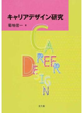 キャリアデザイン研究