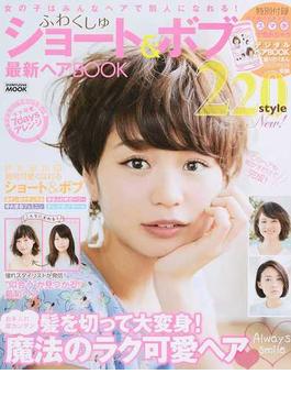 ふわくしゅショート&ボブ最新ヘアBOOK 220 style New!(晋遊舎ムック)