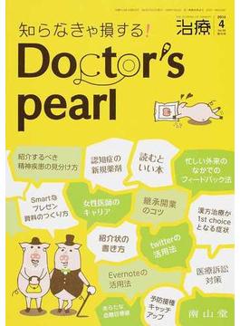 知らなきゃ損する!Doctor's pearl