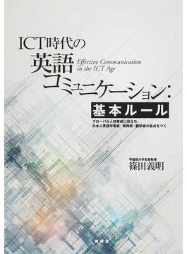 ICT時代の英語コミュニケーション:基本ルール グローバル人材育成に役立ち、日本人英語学習者・実務家・翻訳者の盲点をつく