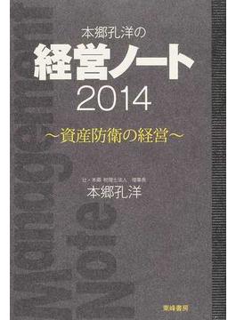 本郷孔洋の経営ノート 2014 資産防衛の経営