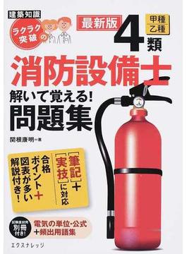 ラクラク突破の4類消防設備士解いて覚える!問題集 甲種乙種 最新版
