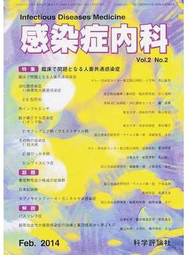感染症内科 Vol.2No.2(2014Feb.) 特集臨床で問題となる人畜共通感染症