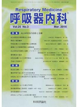 呼吸器内科 Vol.25No.3(2014Mar.) 特集ALI/ARDSの診断と治療
