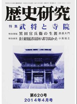 歴史研究 第620号(2014年4月号) 特集武将と寺院