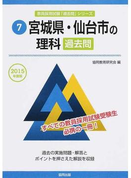 宮城県・仙台市の理科過去問 2015年度版